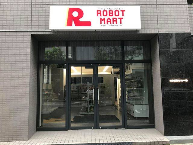 ロボットマート正面