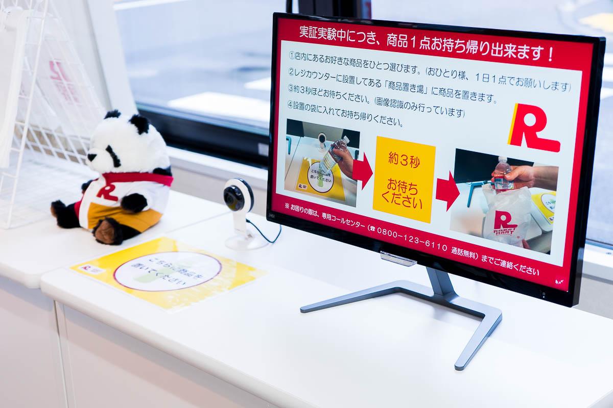 ロボットマート4