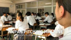 ANPAN PITCHING MACHINE