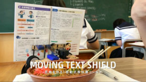 MOVING TEXT SHIELD