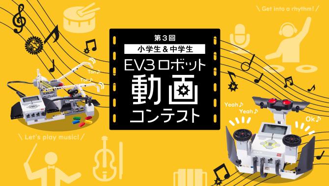 第3回EV3ロボット動画コンテスト