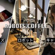ロボットが作る最先端のコーヒー体験
