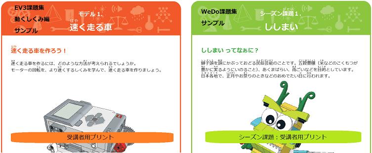 EV3/WeDo