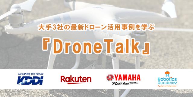 DroneTalk
