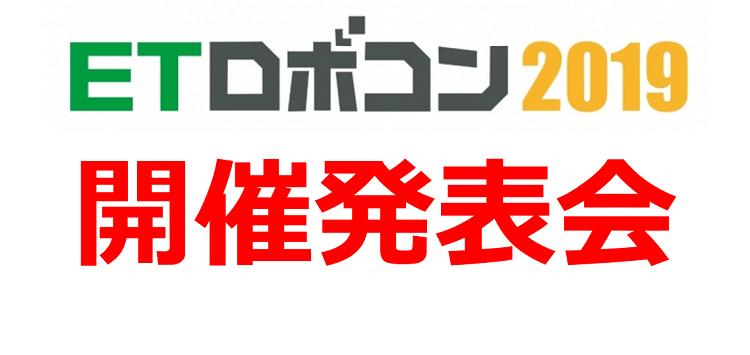 ロボコン2019
