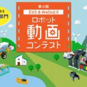 第4回EV3&WeDo 2.0 ロボット動画コンテスト