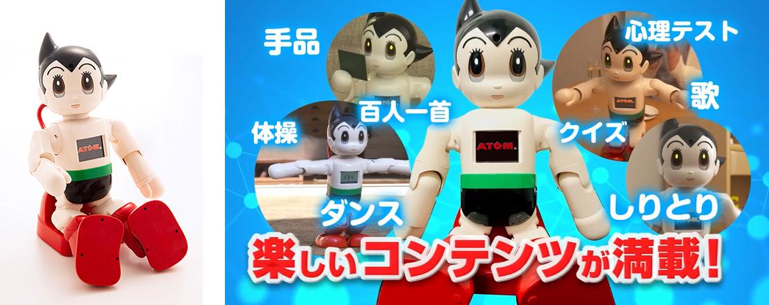 「キャラクター・ロボットATOM」©TEZUKA PRO/KODANSHA