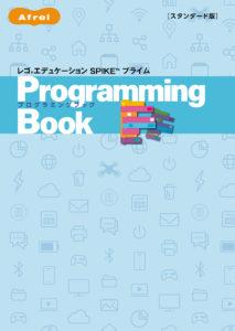 SPIKEプライム プログラミングブック