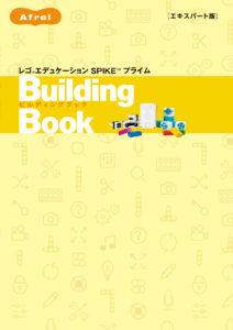 SPIKEプライム ビルディングブック