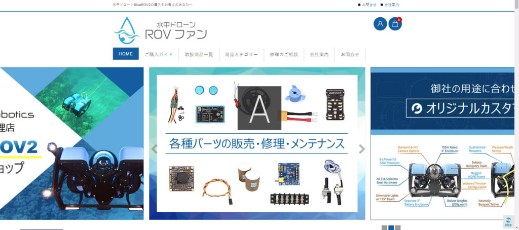 水中ドローン専門ROVファンショップサイト