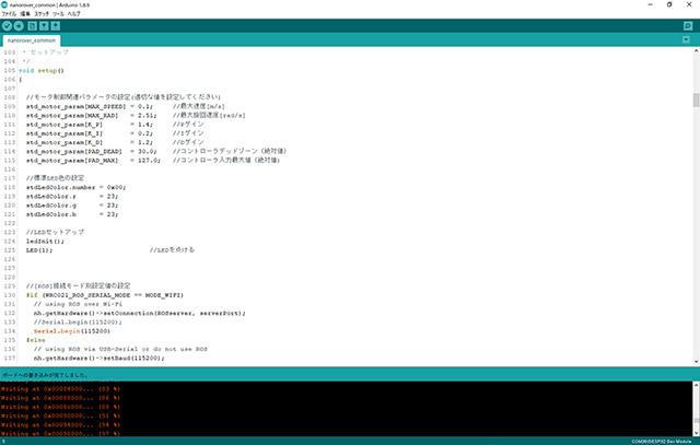 Arduino IDE 開発画面