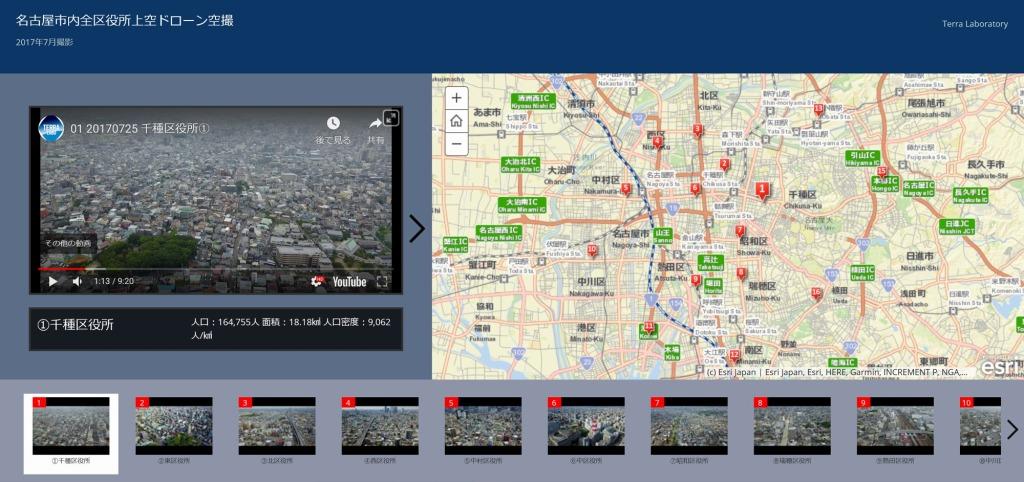 ドローンによる空撮映像を地図に連動させた管理・共有システム