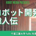ロボット開発偉人伝#2 古田貴之さん〜morph,CanguRo等〜