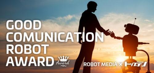 コミニケーションロボットアワード開催のおしらせ
