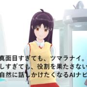アニメ風AIインフォメーションサービスインフォロイド