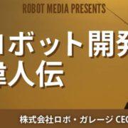 ロボット開発偉人伝#3 高橋智隆さん〜ロボホン,ロビ等〜