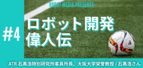 ロボット開発偉人伝#4 石黒浩さん〜ジェミノイド,リプリーQ2等〜