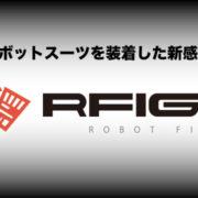 ロボットスーツを着用した新感覚スポーツRFIGHT