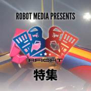 スケルトニクス社の新感覚ロボットスポーツRFIGHT特集