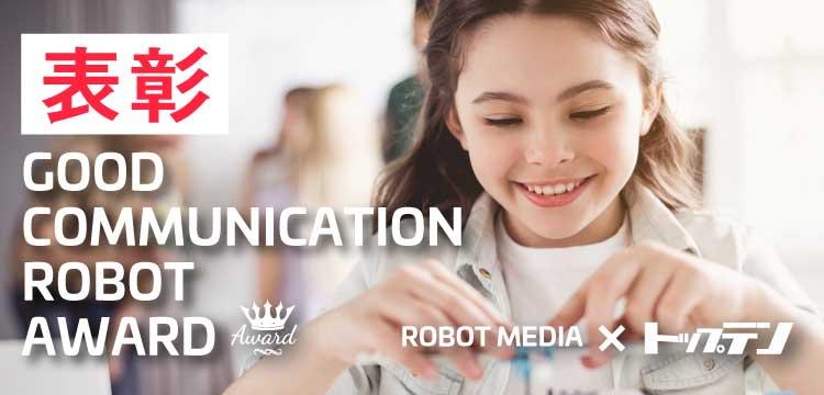 good communication robot award表彰
