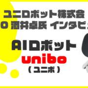 ユニロボット株式会社CEO酒井氏に聞いたAIロボットunibo