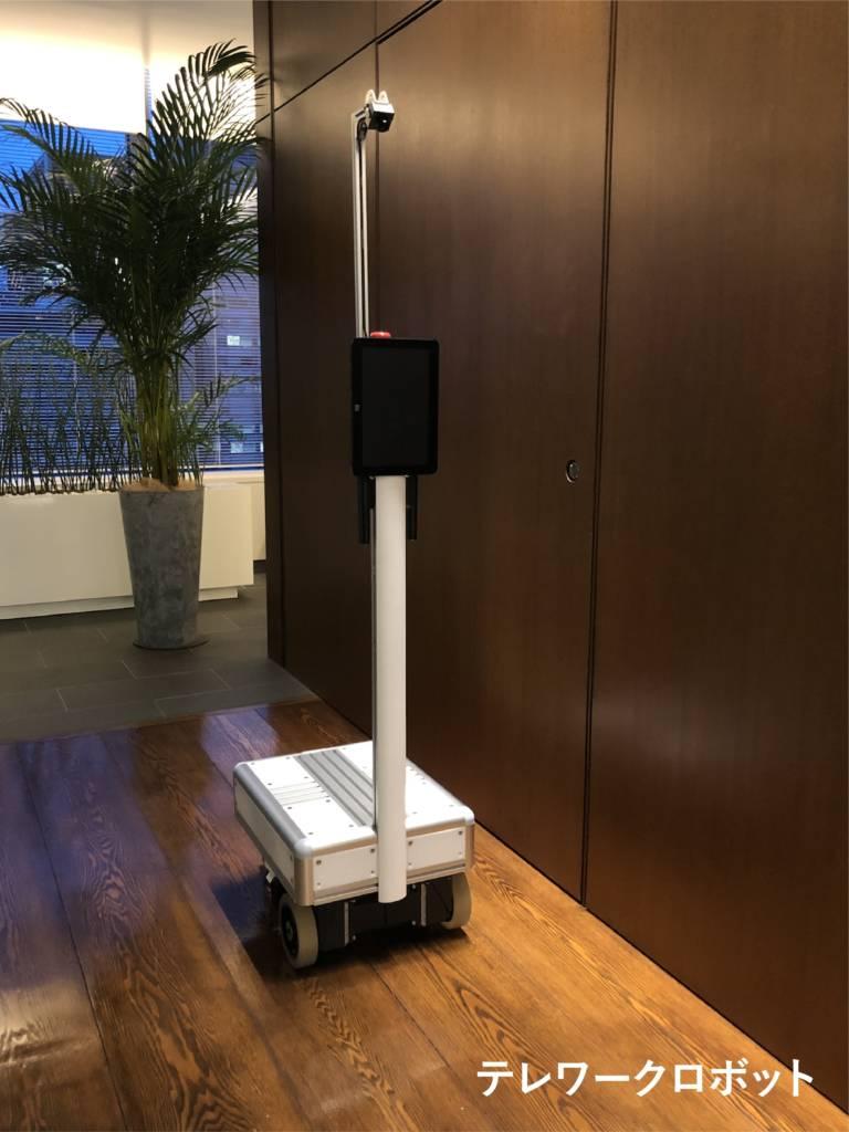 テレワークロボットの画像