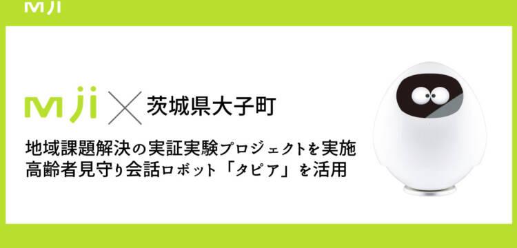 MJI×茨城県大子町の実証実験画像
