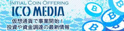 ICO MEDIA