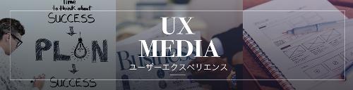UX MEDIA